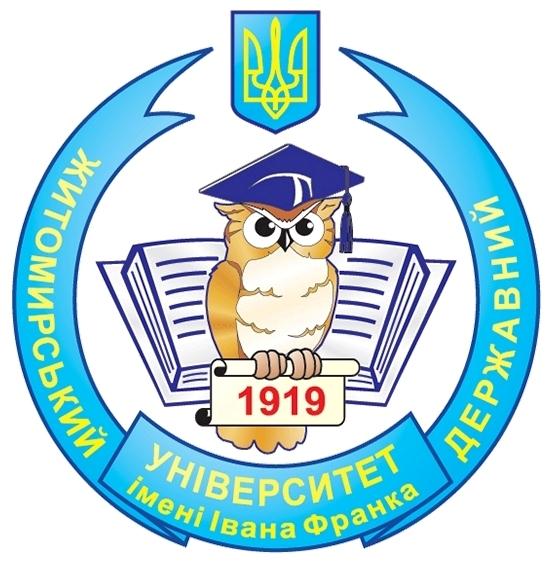 Житомирьский державний університет імені Івана Франка