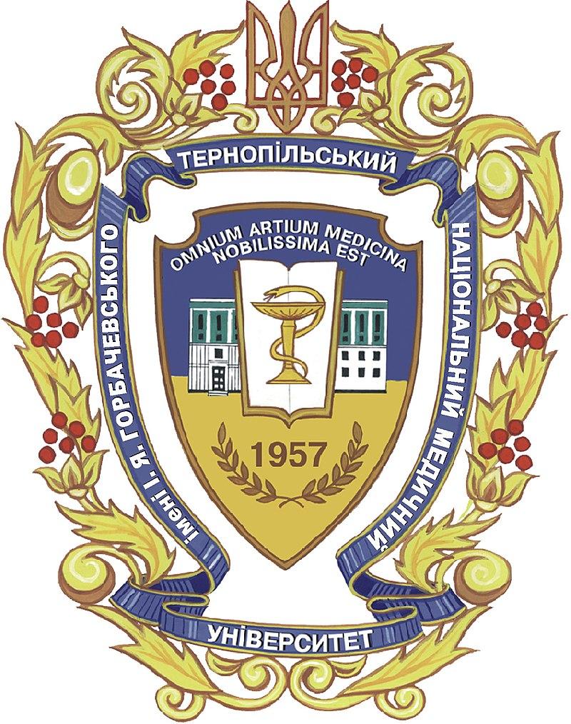 Тернопільський національний медичний університет імені І. Я. Горбачевського