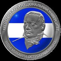 Кременчуцький національний університет імені Михайла Остроградського