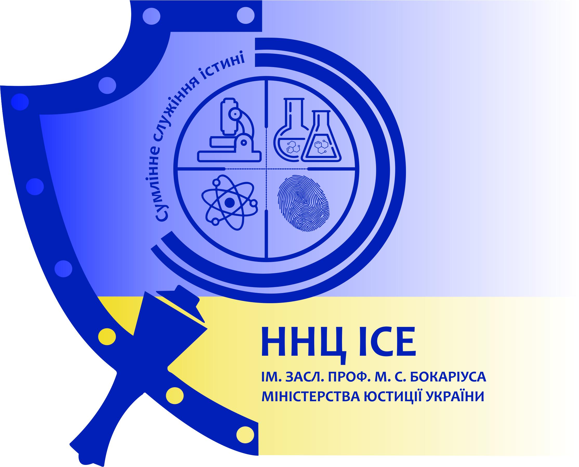 National Scientific Center «Hon. Prof. M. S. Bokarius Forensic Science Institute»