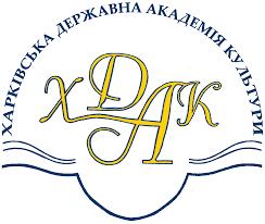 Kharkiv State Academy of Culture (KhSAC)