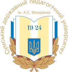 Sumy State Pedagogical University named after A.S. Makarenka