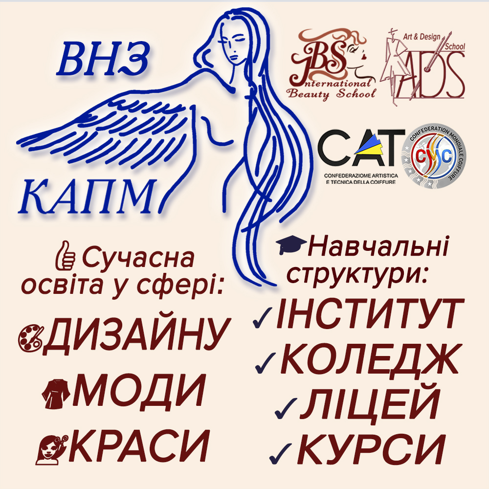 Higher Educational Institution Kyiv Academy of Hairdressing