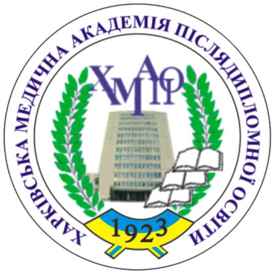 Харківська медична академія післядипломної освіти
