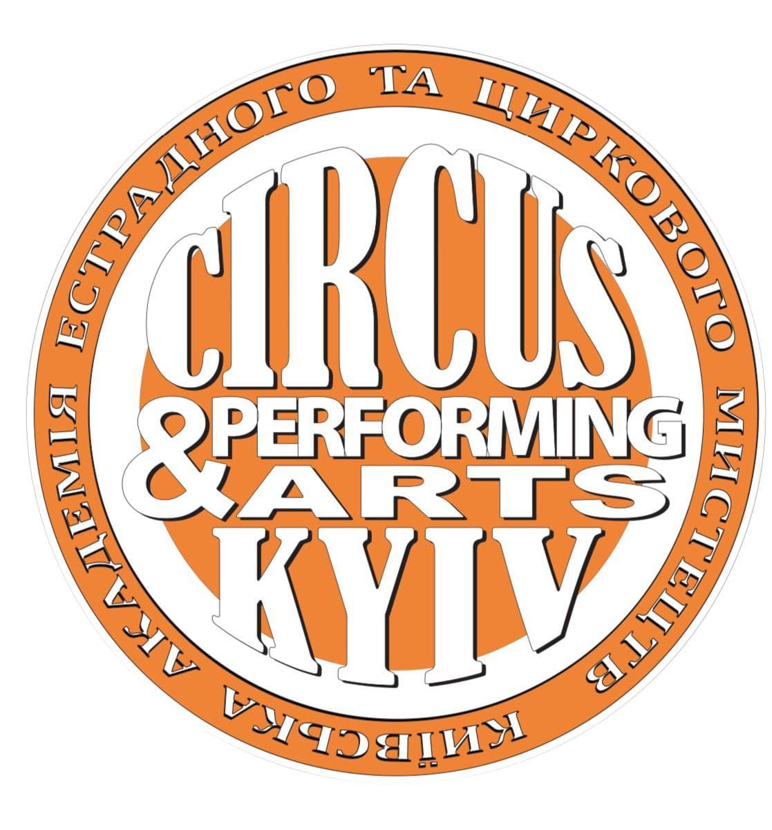 Київська муніципальна академія естрадного та циркового мистецтв (КМАЕЦМ)