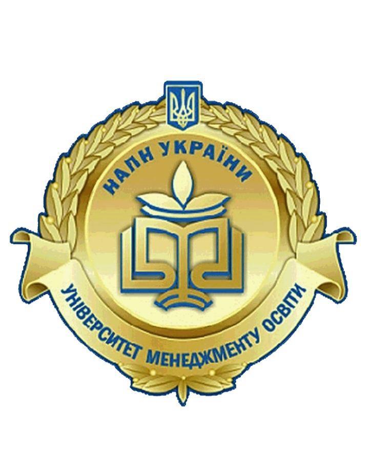 """Державний заклад вищої освіти """"Університет менеджменту освіти"""